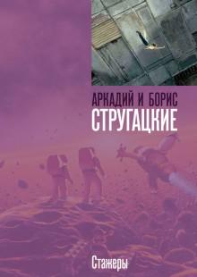 Обложка книги  - Стажеры
