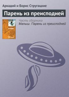 Обложка книги  - Парень из преисподней