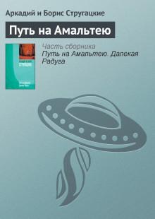 Обложка книги  - Путь на Амальтею