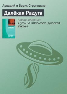 Обложка книги  - Далёкая Радуга