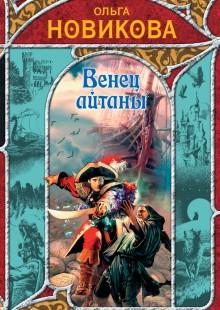 Обложка книги  - Венец айтаны