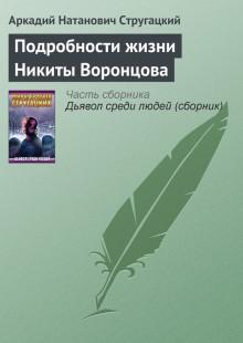 Обложка книги  - Подробности жизни Никиты Воронцова