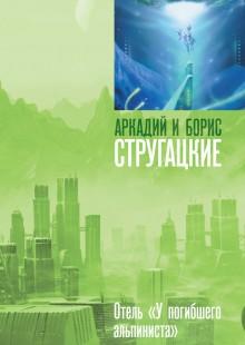 Обложка книги  - Дело об убийстве, или Отель «У погибшего альпиниста»