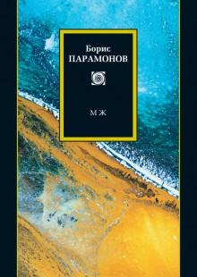 Обложка книги  - МЖ: Мужчины и женщины