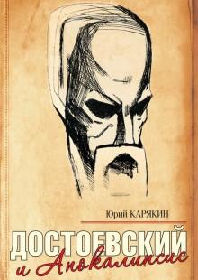 Обложка книги  - Достоевский и Апокалипсис