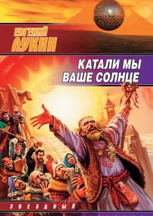 Обложка книги  - Катали мы ваше солнце