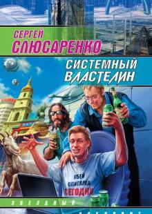 Обложка книги  - Системный властелин (сборник)