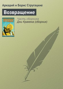 Обложка книги  - Возвращение