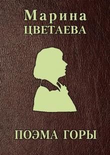 Обложка книги  - Поэма горы
