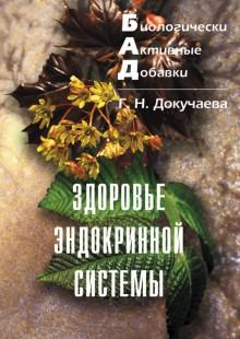 Обложка книги  - Здоровье эндокринной системы