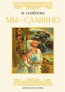 Обложка книги  - Мы – славяне!