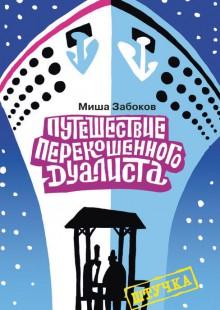 Обложка книги  - Беседка. Путешествие перекошенного дуалиста