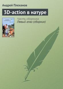 Обложка книги  - 3D-action в натуре