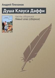 Обложка книги  - Душа Клауса Даффи