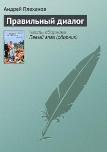 Обложка книги  - Правильный диалог