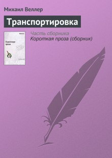 Обложка книги  - Транспортировка
