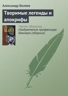 Обложка книги  - Творимые легенды и апокрифы