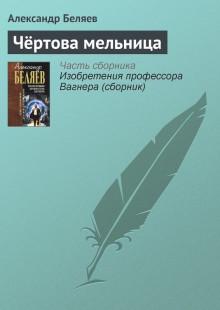Обложка книги  - Чёртова мельница