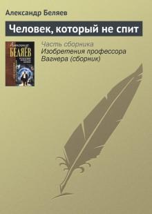 Обложка книги  - Человек, который не спит