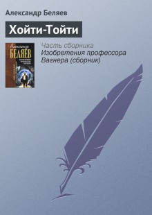 Обложка книги  - Хойти-Тойти