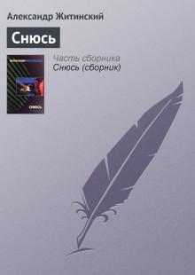 Обложка книги  - Снюсь