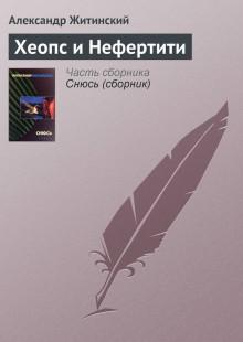 Обложка книги  - Хеопс и Нефертити