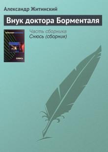 Обложка книги  - Внук доктора Борменталя