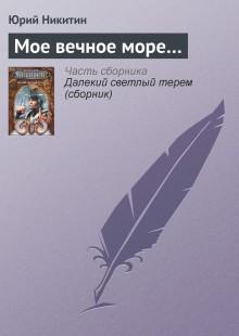 Обложка книги  - Мое вечное море…