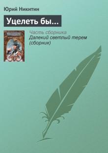 Обложка книги  - Уцелеть бы…