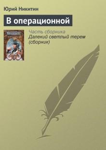 Обложка книги  - В операционной