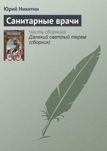 Обложка книги  - Санитарные врачи