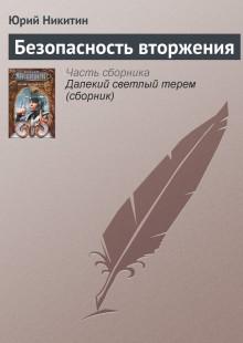 Обложка книги  - Безопасность вторжения