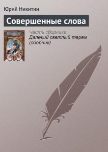 Обложка книги  - Совершенные слова