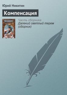 Обложка книги  - Компенсация