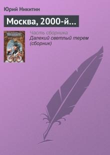 Обложка книги  - Москва, 2000-й…
