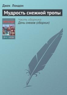 Обложка книги  - Мудрость снежной тропы