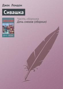 Обложка книги  - Сивашка