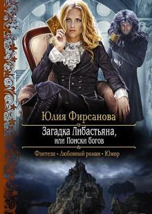 Обложка книги  - Загадка Либастьяна, или Поиски богов