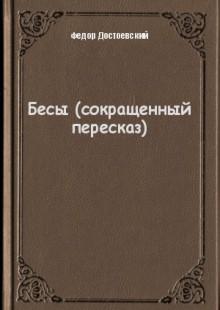 Обложка книги  - Бесы (сокращенный пересказ)