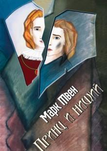 Обложка книги  - Принц и нищий