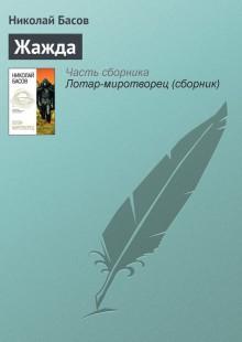 Обложка книги  - Жажда