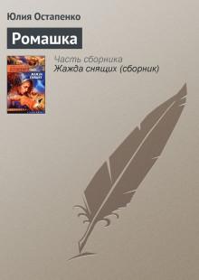 Обложка книги  - Ромашка
