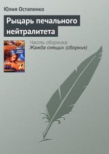 Обложка книги  - Рыцарь печального нейтралитета