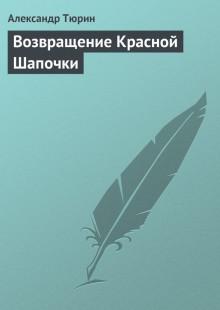 Обложка книги  - Возвращение Красной Шапочки