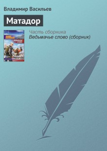 Обложка книги  - Матадор