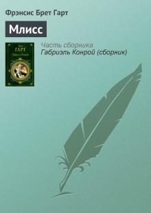 Обложка книги  - Млисс