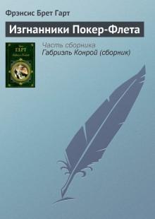 Обложка книги  - Изгнанники Покер-Флета