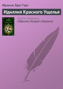 Обложка книги  - Идиллия Красного Ущелья