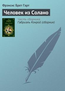 Обложка книги  - Человек из Солано