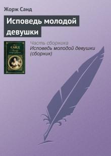 Обложка книги  - Исповедь молодой девушки